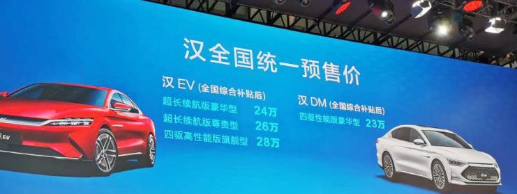 今年7月上市 比亚迪汉DM亮相大湾区车展-XI全网