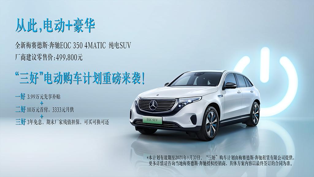SSC设计-北京奔驰EQC 350上市 售价49.98万元