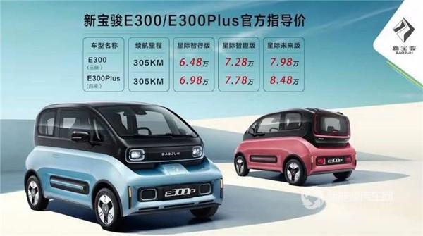 SSC设计-6.48万起售 新宝骏E300/E300Plus正式上市