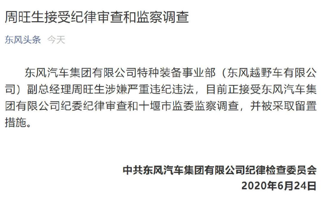 东风越野车,周旺生涉嫌违纪违法