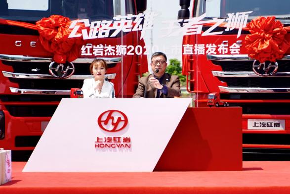 新车报价:上汽红岩1-6月销量39017辆 同比增长25%