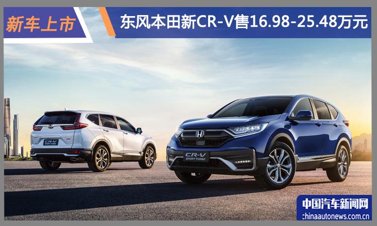 东风本田新CR-V上市 售价16.98-25.48万元-亚博AG真人_官方网站