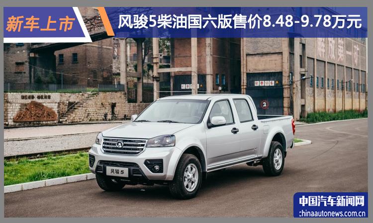 风骏5柴油国六版上市 售价8.48-9.78万元-亚博ag真人