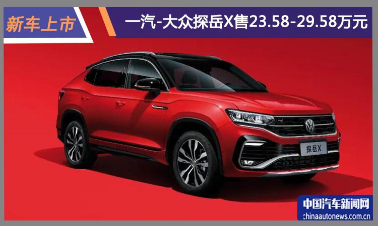 一汽-大众探岳X上市 售23.58-29.58万元-亚博AG真人_官方网站