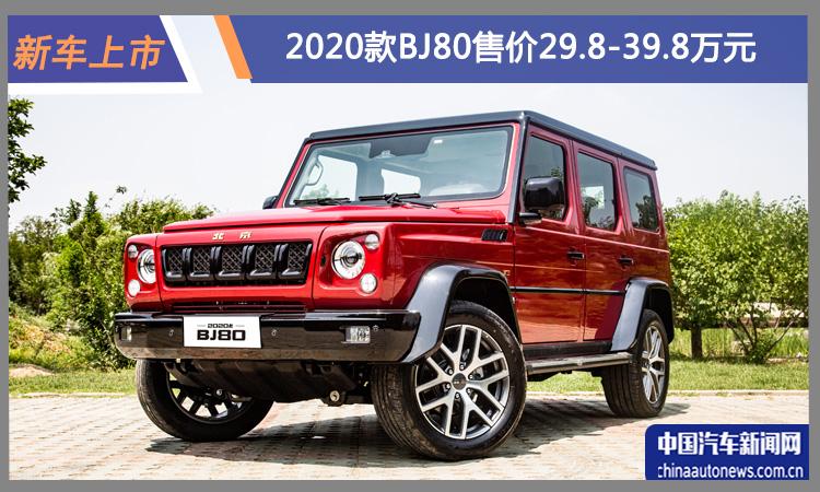 2020款BJ80正式上市 售价29.8-39.8万元-亚博真人APP |首页