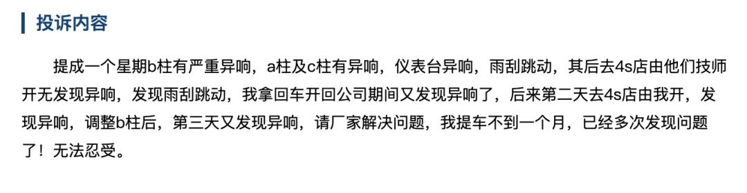 车价网:阿特兹异响门回应 一汽马自达发布官方说明