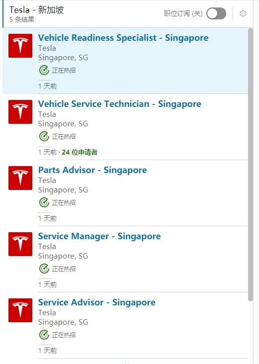 特斯拉,特斯拉在新加坡招聘服务人员