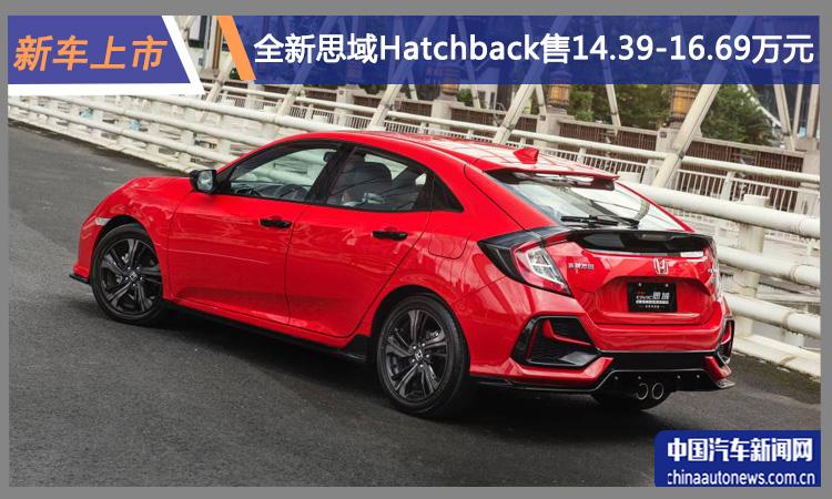 全新思域Hatchback上市 售14.39-16.69万元-亚博AG真人_官方网站