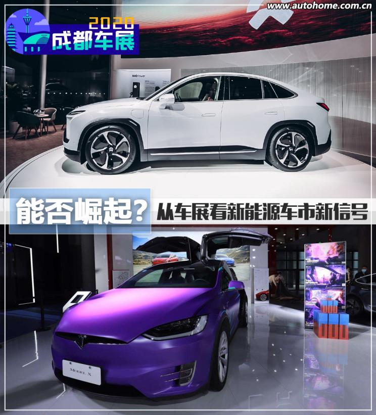 新车,销量,成都车展