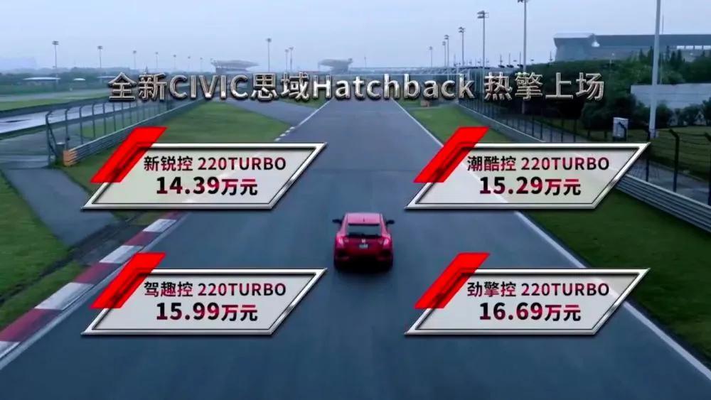 车价网:全新思域Hatchback来了 多少人为信仰买单?