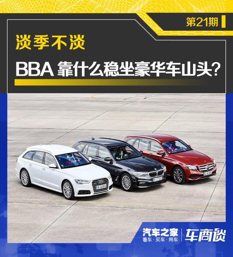 车商谈|淡季不淡 BBA靠什么稳坐山头?