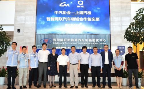 上海汽检与中汽协全面开启深度战略合作