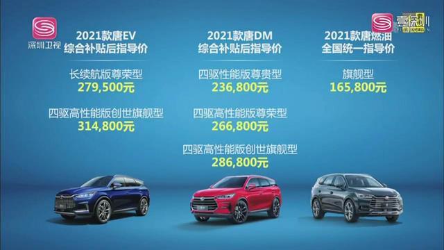 2021款唐EV/唐DM上市 售价16.58万起-亚搏体育_亚搏体育官网入口