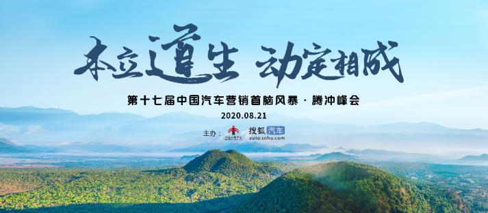 第十七届中国汽车营销首脑风暴 共探创新变革