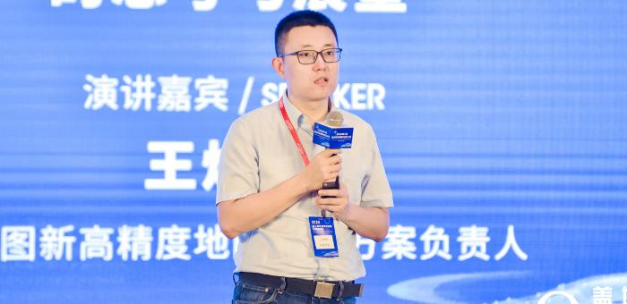 四维图新王焕晓:自动驾驶地图的思考与展望