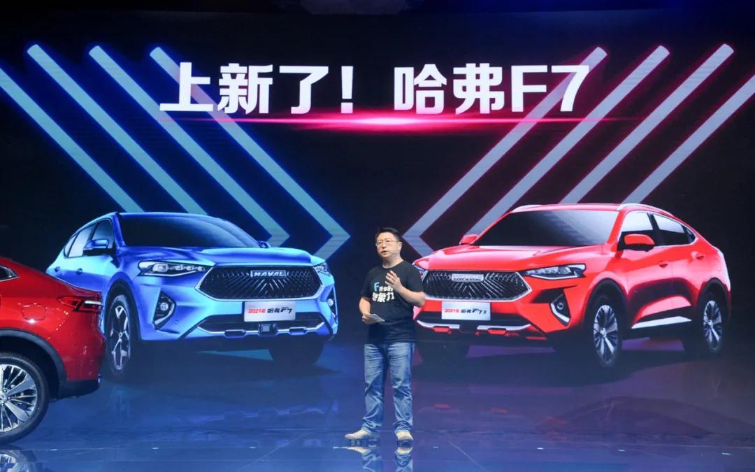 车价查询:新款哈弗F7和F7X也在北京正式上市 11.18万起售