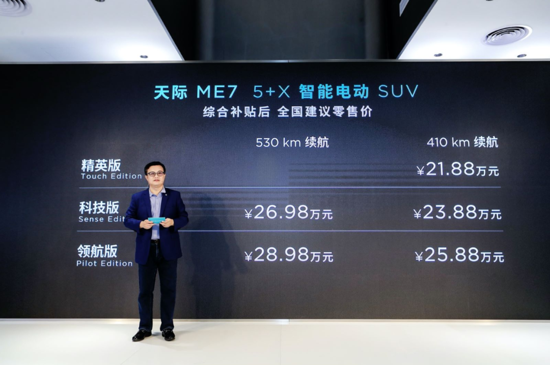 天际汽车首款车ME7上市 补贴后售21.88万起