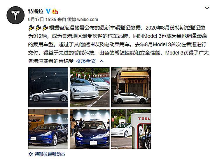 从德国到香港 特斯拉成8月最畅销电动车