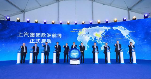 上汽欧洲自营航线首发 国际化发展再提速