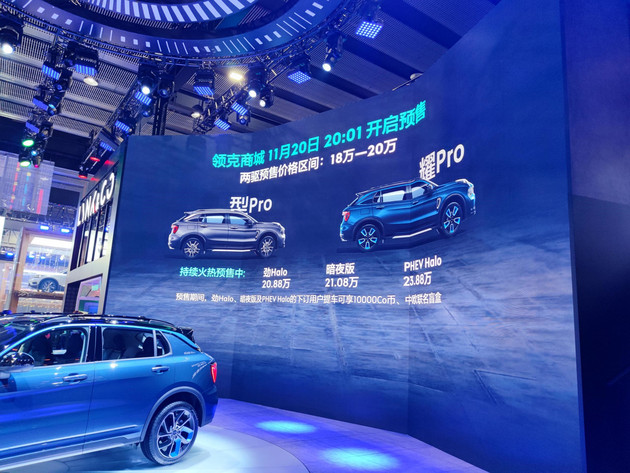 全新领克01广州车展开启预售  价格18-20万  -亚博App-官方网