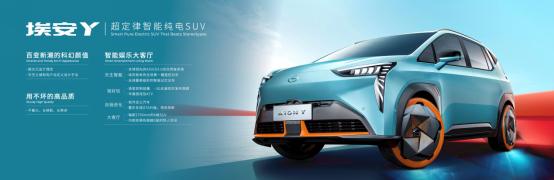 广汽埃安品牌独立 纯电SUV埃安Y全球首发