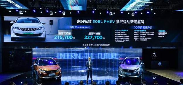 标致508L PHEV正式上市  售价21.57万起-亚博集团|官网