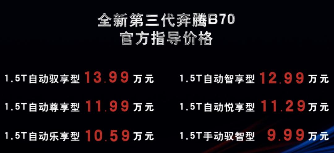 奔腾YOMI主持 全新第三代奔腾B70上市9.99万元起
