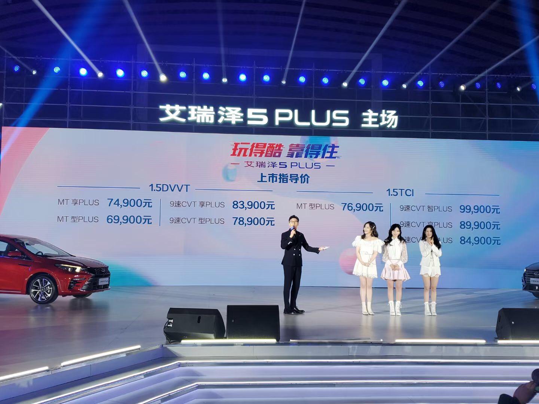 奇瑞后900万辆新车艾瑞泽5PLUS上市 6.99万起售-亚博棋牌_官方