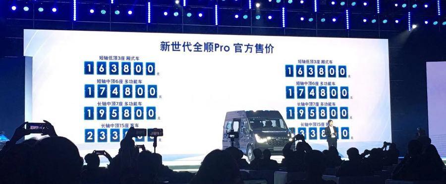 动力终身质保 福特新世代全顺Pro售16.38万起-海博APP