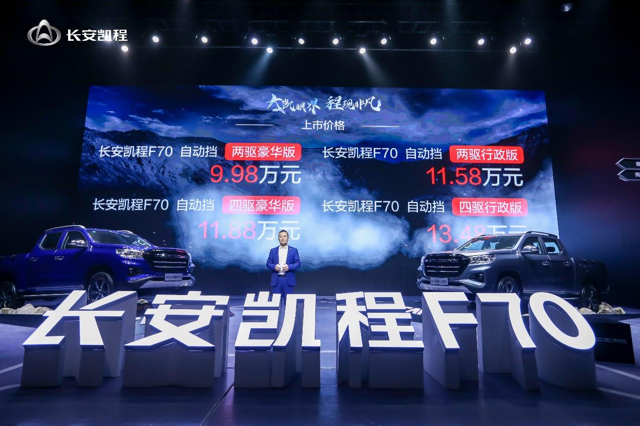 长安凯程F70汽油自动挡上市 售价9.98万起-海博APP