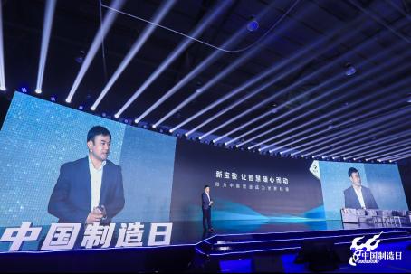 SSC设计-智慧汽车先导者 新宝骏闪耀2020中国制造日