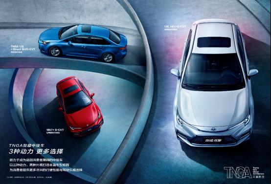 2021款雷凌增四款车型上市 11.38万元起售-海博app下载
