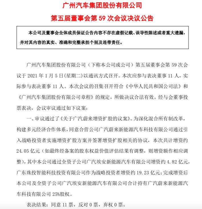 SSC设计-广汽蔚来增资24亿元 年内将推新品