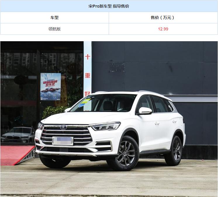 售12.99万 比亚迪宋Pro新车型正式上市-海博app下载