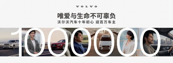 去年沃尔沃汽车在华销量破16.63万 同比增长7.6%