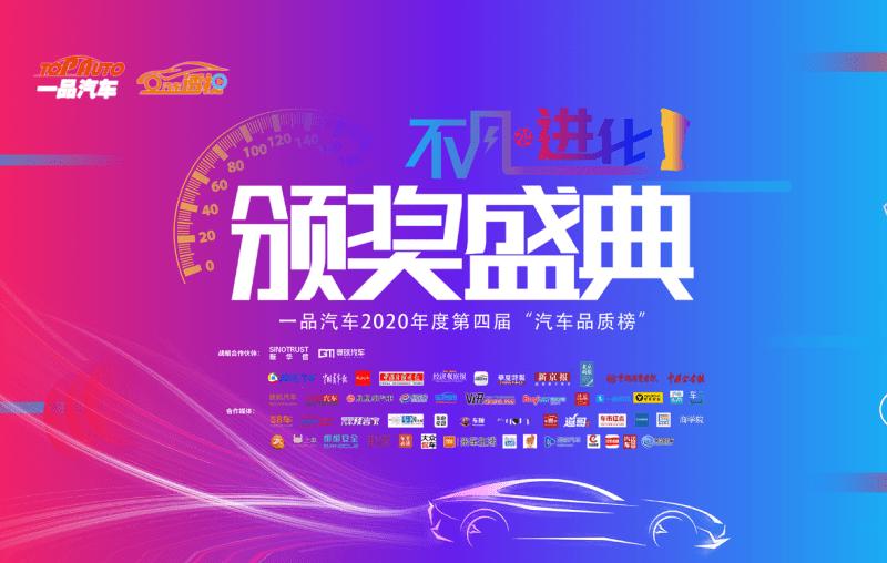 """一品汽车第四届""""汽车品质榜""""揭晓  共颁3个类别40个项奖"""