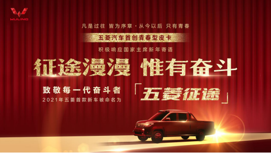 五菱推今年首款新车定名五菱征途 定位青春型皮卡-海博官网app
