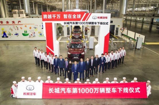 向全球化科技出行公司转型 长城第1000万辆整车下线