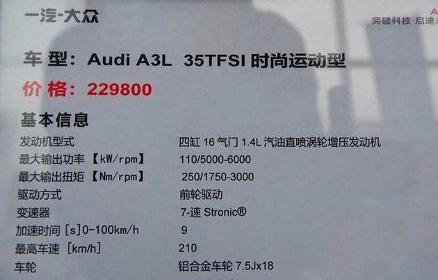 全新奥迪A3L部分车型售价曝光 售22.98万元-海博官网app