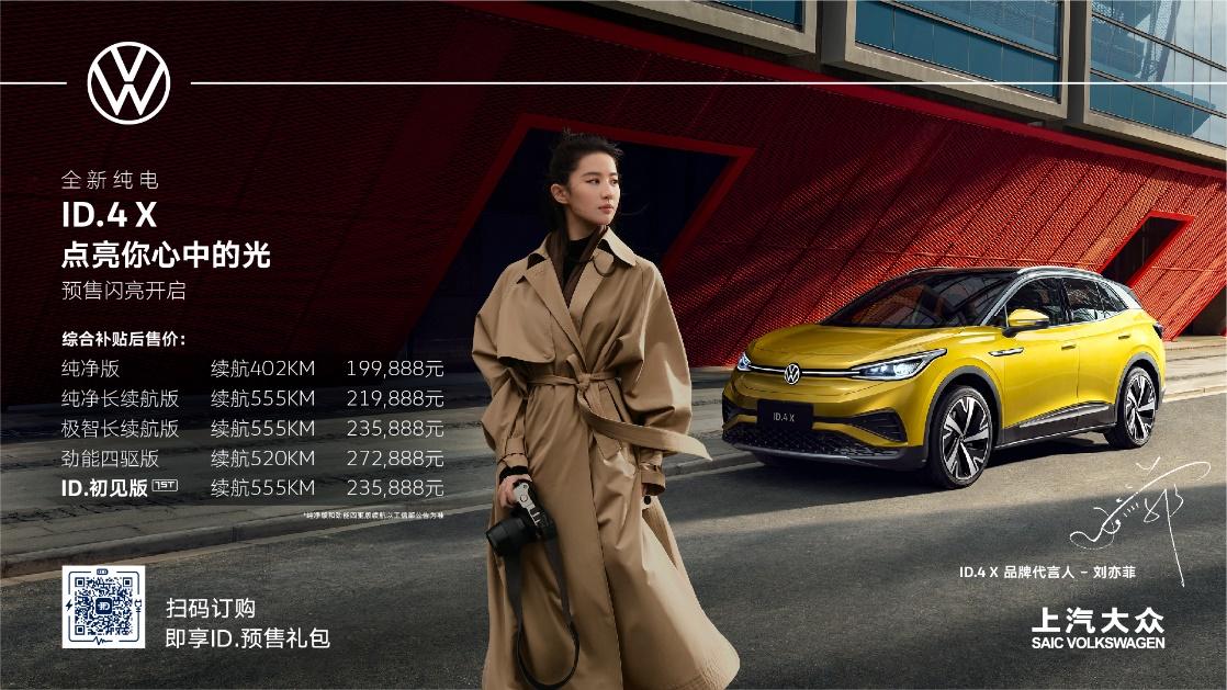 刘亦菲代言 上汽大众ID.4 X预售199,888元起-XI全网