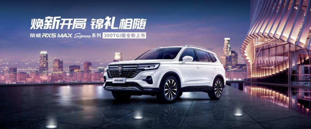 13.88万起 荣威RX5 MAX Supreme上市-海博APP