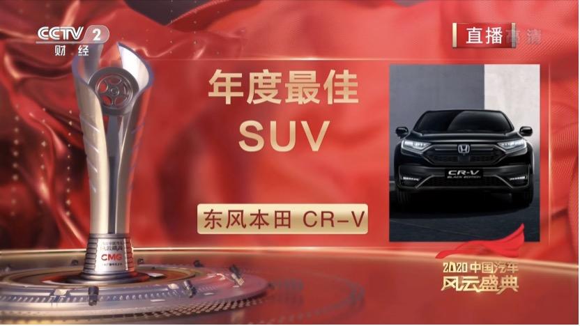 """获央视点赞 CR-V荣获""""2020中国汽车风云盛典""""年度最佳SUV,"""