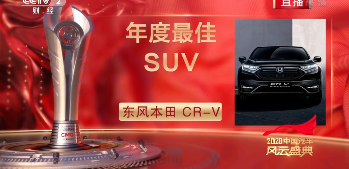 """SUV成车市第一大车型 """"年度最佳SUV""""花落谁家?"""