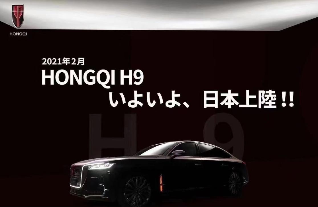 进军日本!红旗H9日本售价疑似公布-XI全网