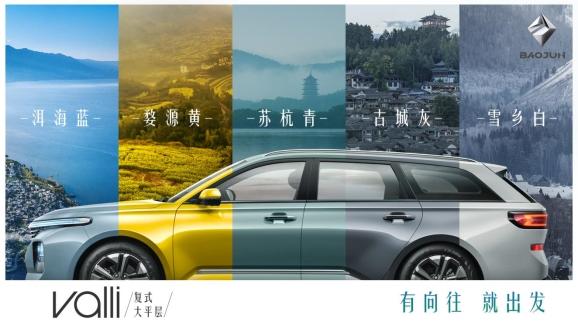 以旅行地命名 新宝骏Valli 5种车身颜色曝光-海博体育官网app