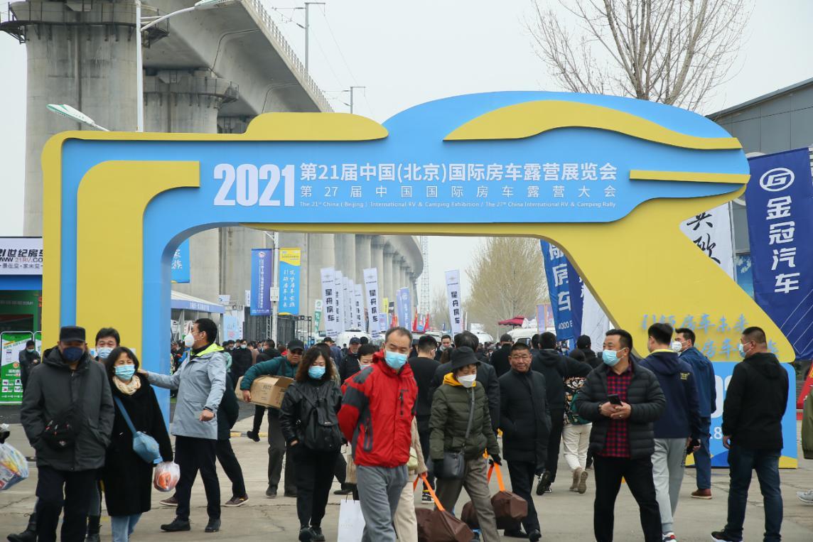 第21届中国(北京)国际房车露营展览会开幕