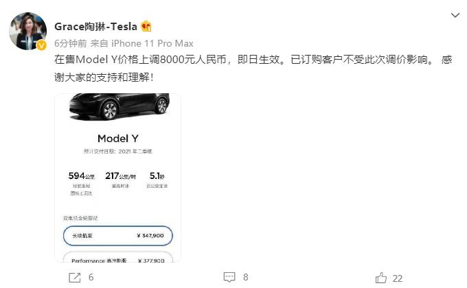 特斯拉Model Y全系涨8千 已订用户不受影响-海博官网app