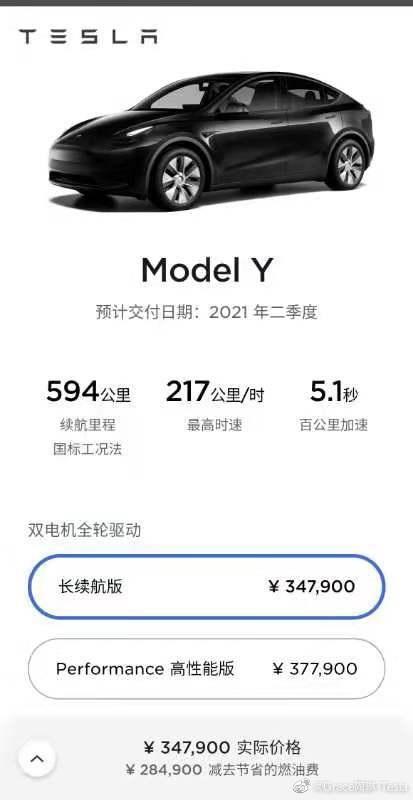 【特斯拉ModelY涨价】特斯拉ModelY全系涨8千已订用户不受影响