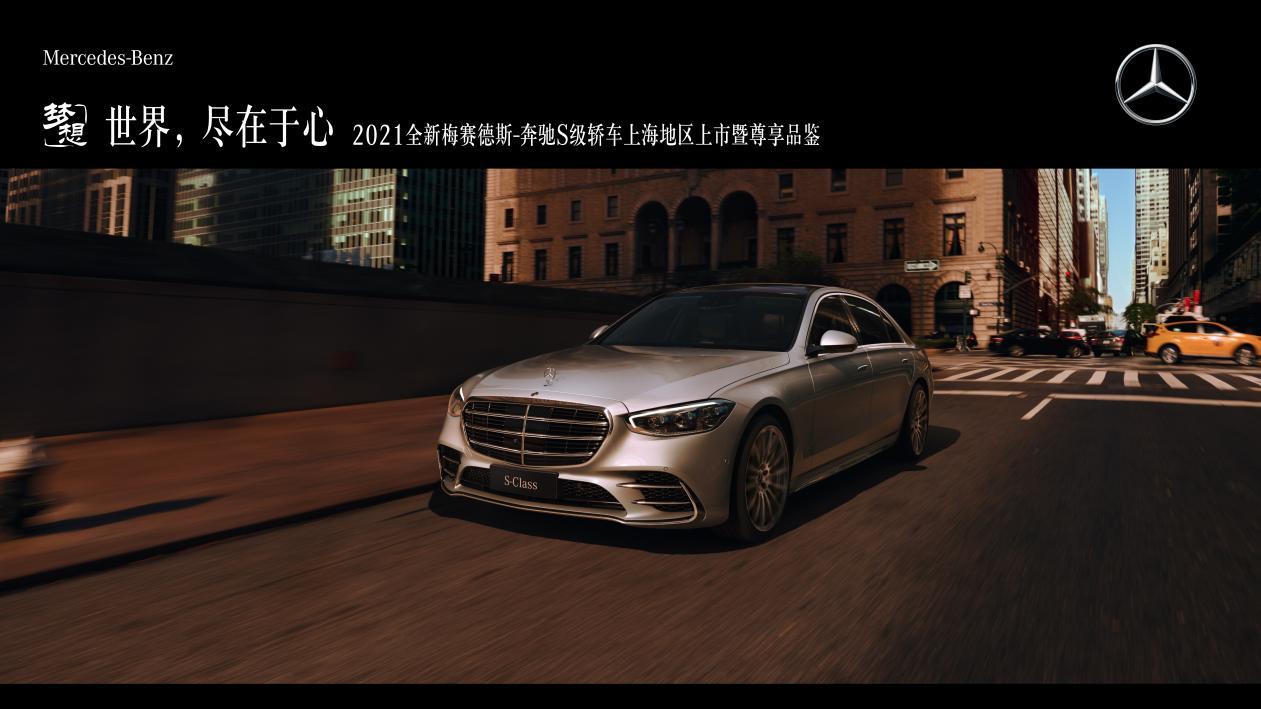 2021全新梅赛德斯-奔驰S级 上海地区上市-XI全网
