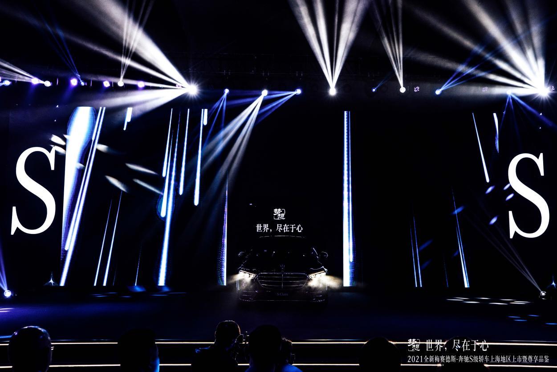 世界,尽在于心丨2021全新梅赛德斯-奔驰S级轿车上海地区上市
